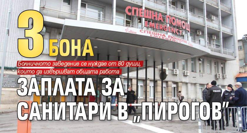 """3 бона заплата за санитари в """"Пирогов"""""""