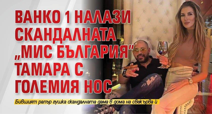 """Ванко 1 налази скандалната """"Мис България"""" Тамара с големия нос"""