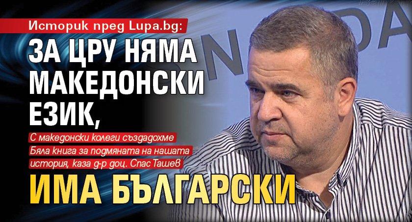 Историк пред Lupa.bg: За ЦРУ няма македонски език, а български