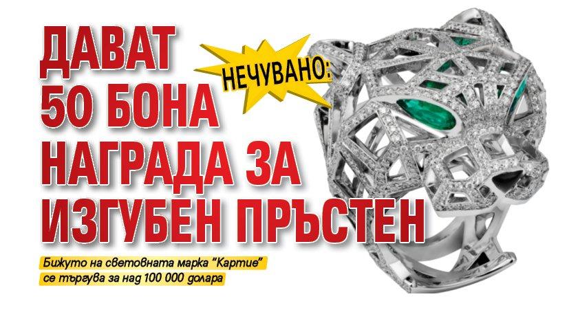 Нечувано: Дават 50 бона награда за изгубен пръстен