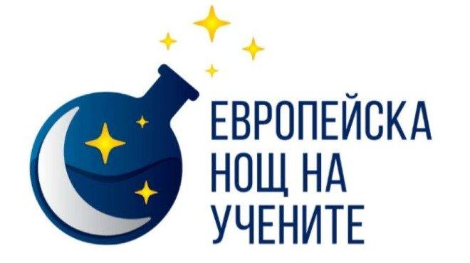 """България се включи в """"Европейската нощ на учените"""""""