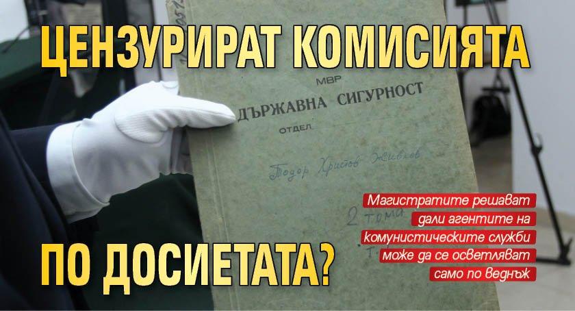 Цензурират Комисията по досиетата?
