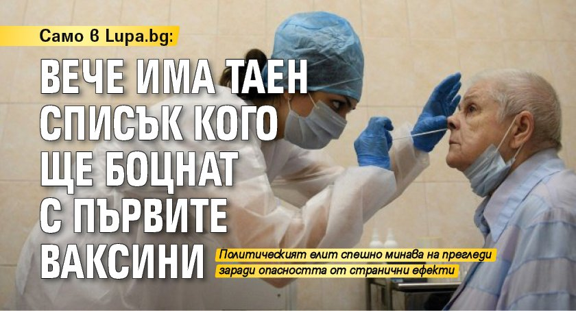 Само в Lupa.bg: Вече има таен списък кого ще боцнат с първите ваксини