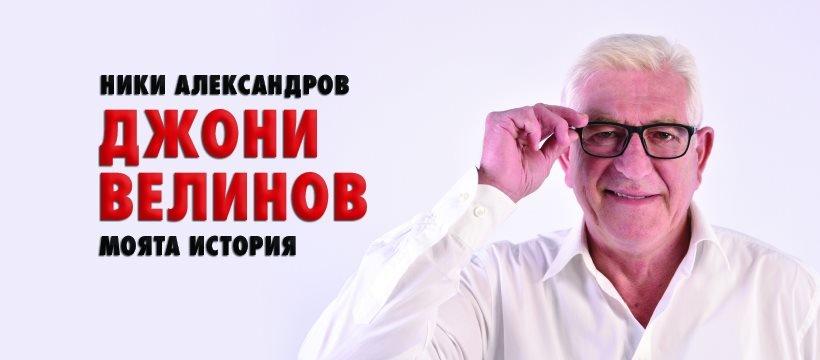 "Джони Велинов и ""Моята история"""