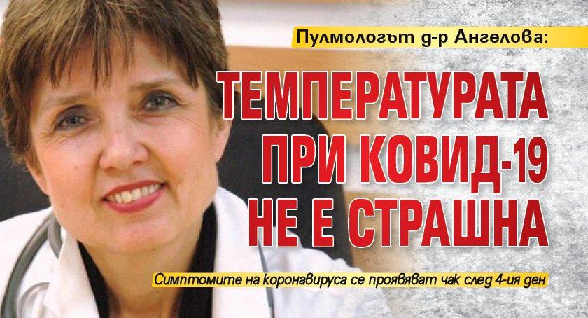 Пулмологът д-р Ангелова: Температурата при Ковид-19 не е страшна