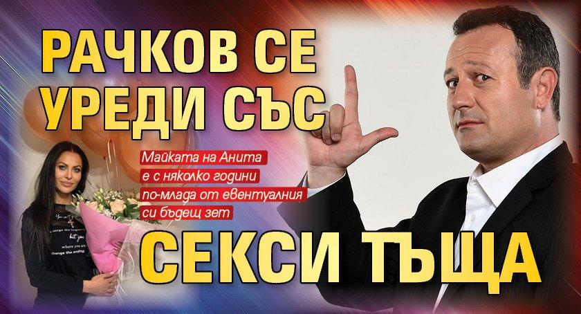 Рачков се уреди със секси тъща (Снимка)