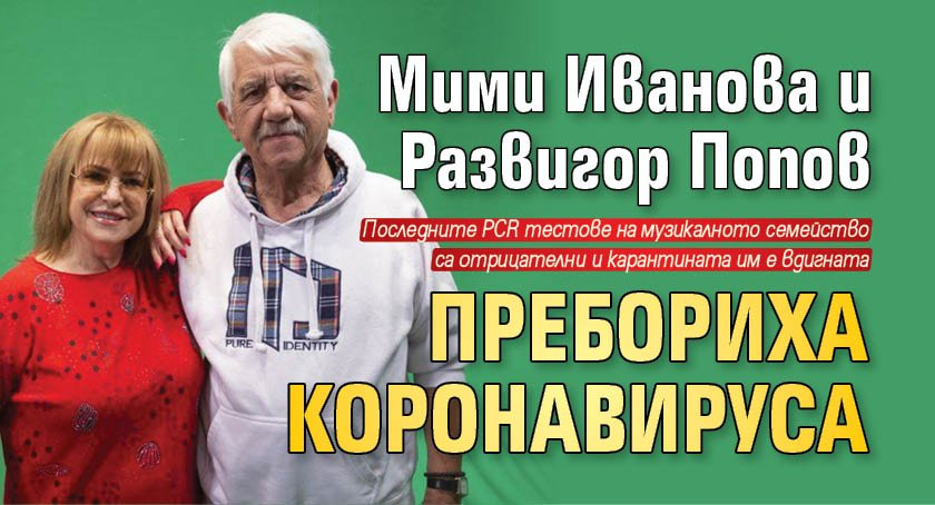 Мими Иванова и Развигор Попов пребориха коронавируса