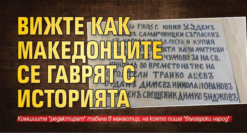 Вижте как македонците се гаврят с историята