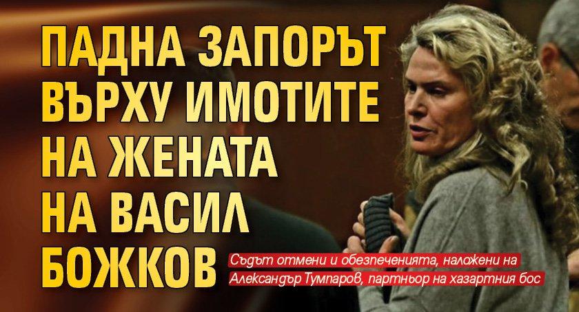 Падна запорът върху имотите на жената на Васил Божков