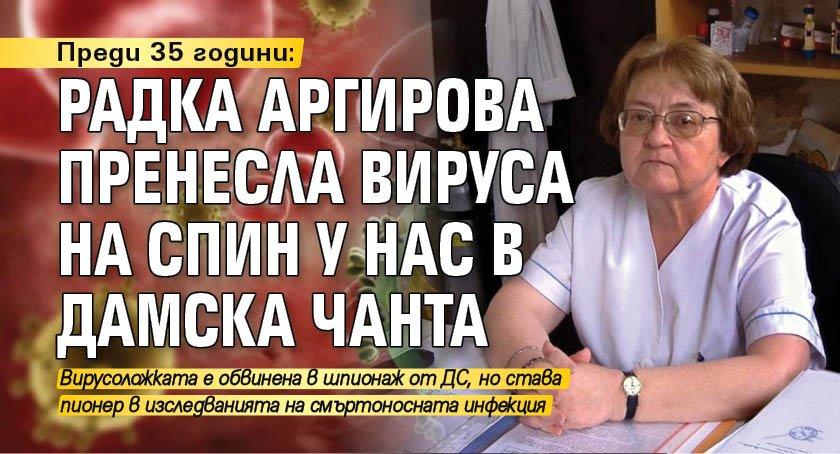 Преди 35 години: Радка Аргирова пренесла вируса на СПИН у нас в дамска чанта