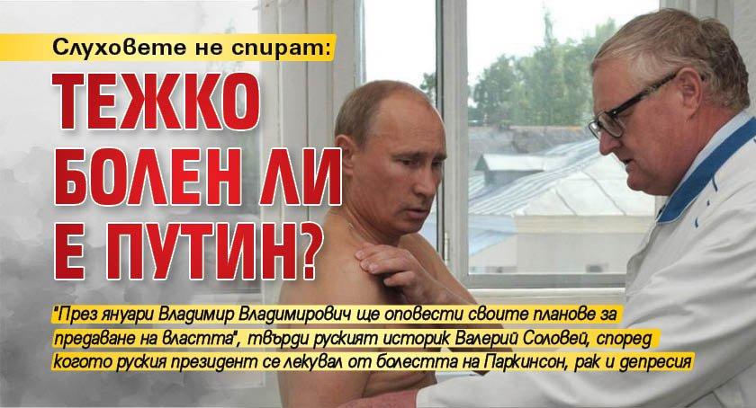 Слуховете не спират: Тежко болен ли е Путин?