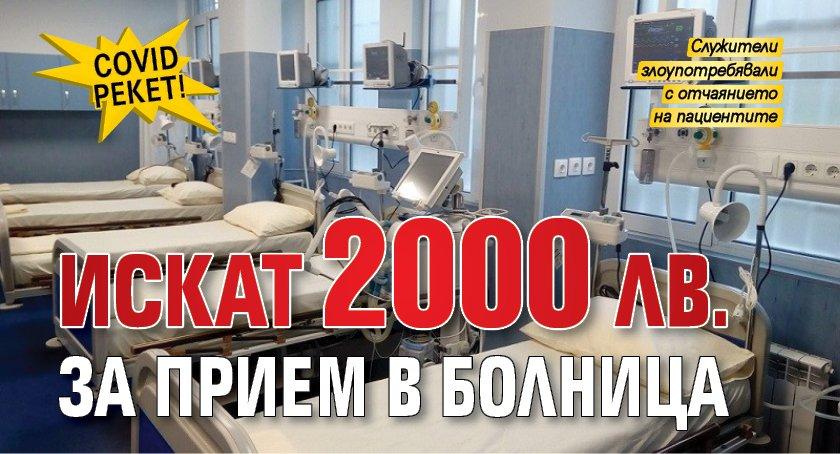 COVID рекет! Искат 2000 лв. за прием в болница