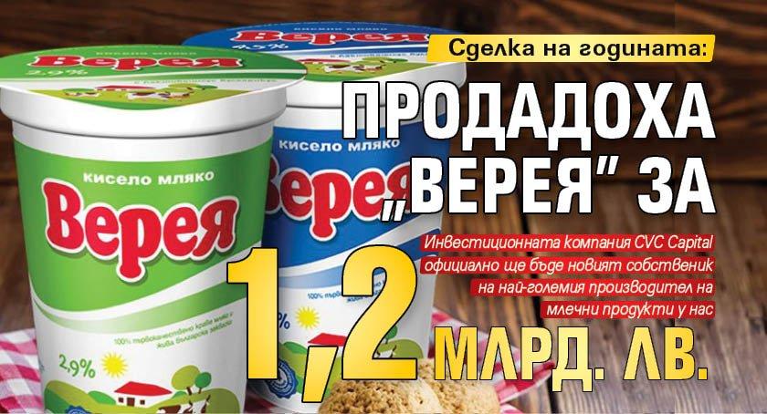 """Сделка на годината: Продадоха """"Bepeя"""" за 1,2 млрд. лв."""