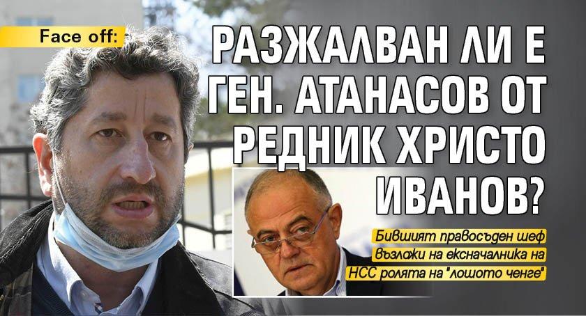 Face off: Разжалван ли е ген. Атанасов от редник Христо Иванов?
