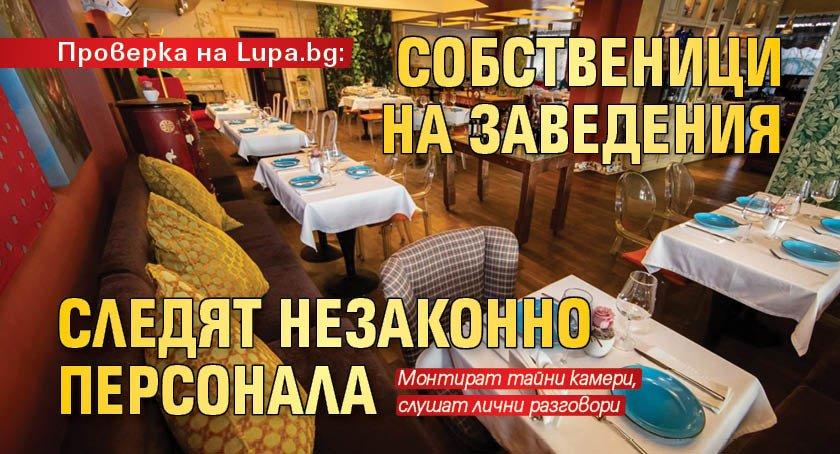 Проверка на Lupa.bg: Собственици на заведения следят незаконно персонала