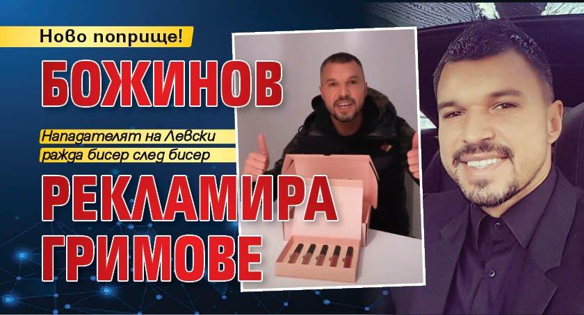 Ново поприще! Божинов рекламира гримове