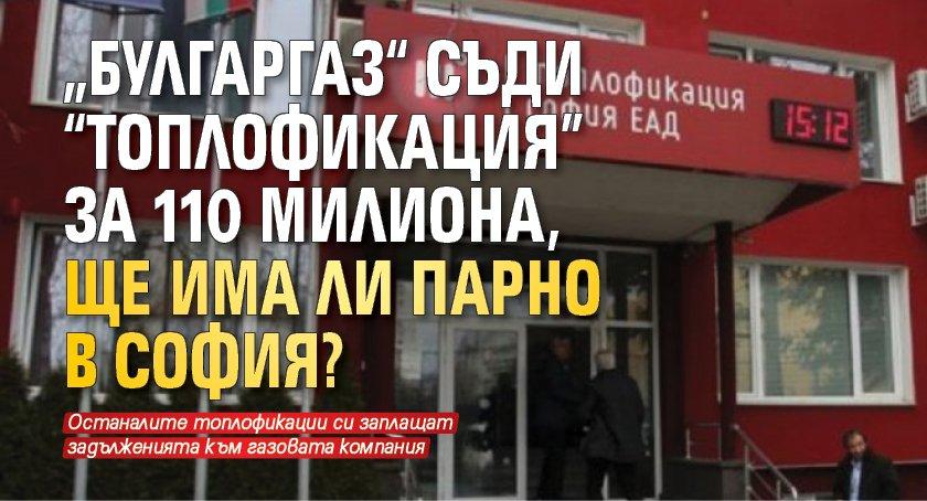 """""""Булгаргаз"""" съди """"Топлофикация"""" за 110 милиона, ще има ли парно в София?"""
