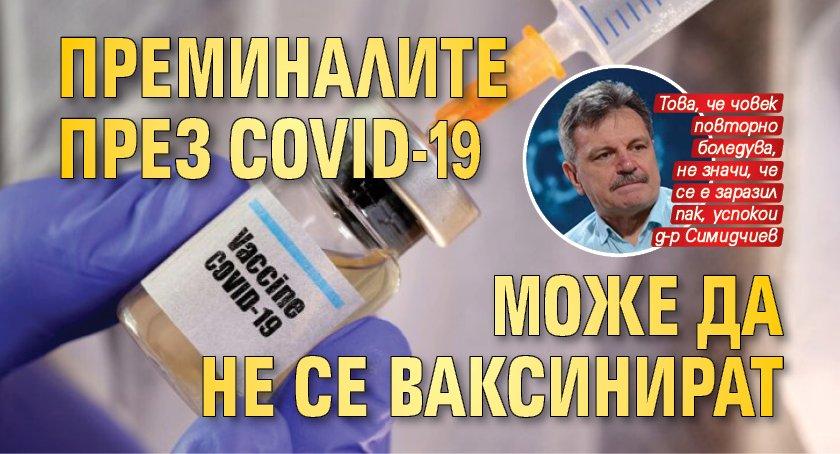 Преминалите през COVID-19 може да не се ваксинират