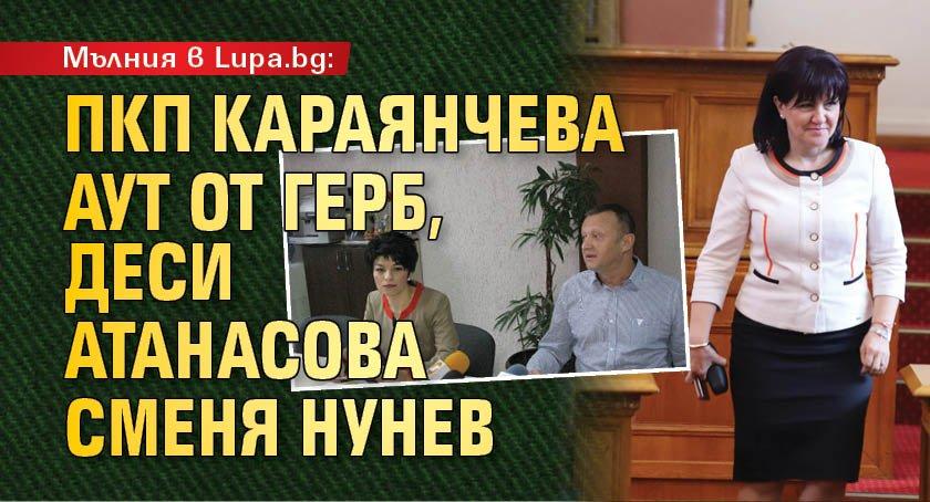 Мълния в Lupa.bg: ПКП Караянчева аут от ГЕРБ, Деси Атанасова сменя Нунев