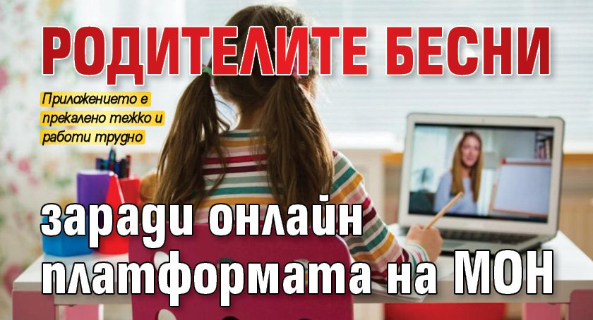 Родителите бесни заради онлайн платформата на МОН