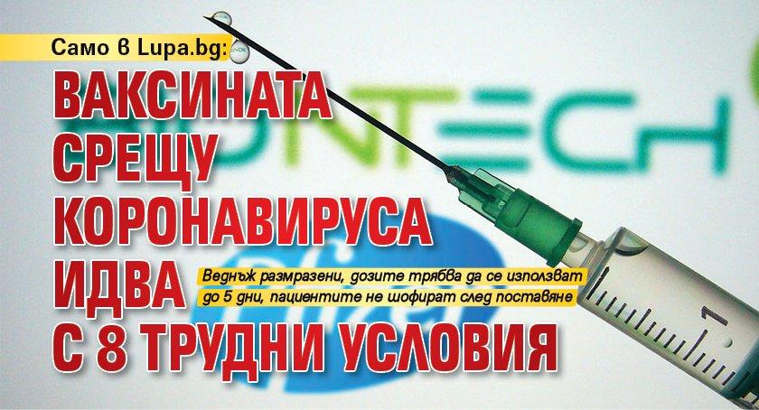 Само в Lupa.bg: Ваксината срещу коронавируса идва с 8 трудни условия