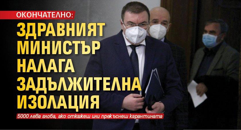 ОКОНЧАТЕЛНО: Здравният министър налага задължителна изолация