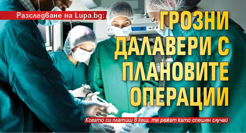 Разследване на Lupa.bg: Грозни далавери с плановите операции