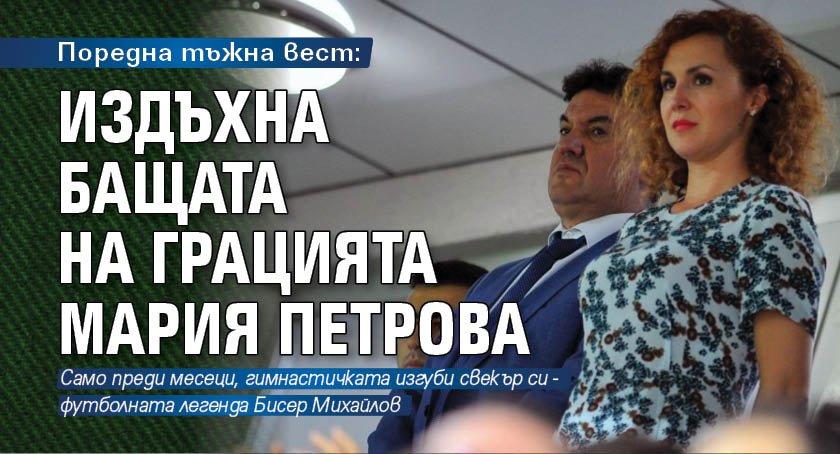 Поредна тъжна вест: Издъхна бащата на грацията Мария Петрова