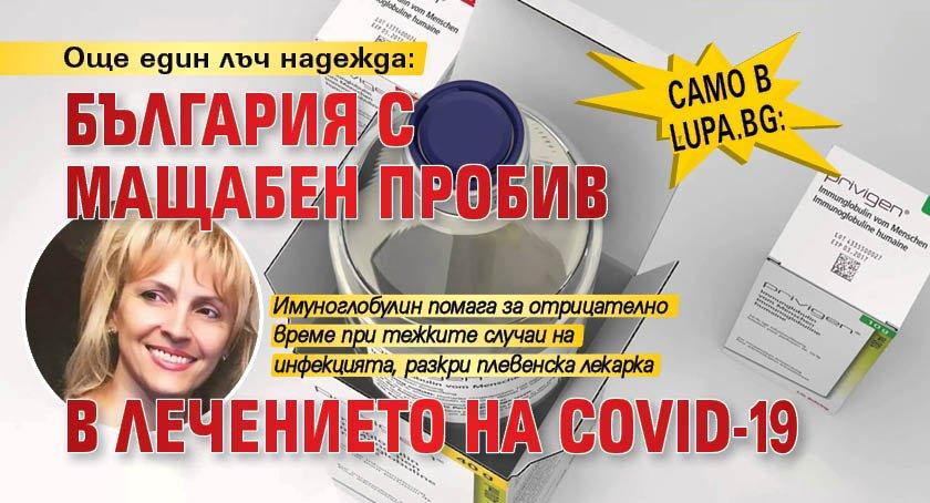 Само в Lupa.bg: Още един лъч надежда: България с мащабен пробив в лечението на COVID-19