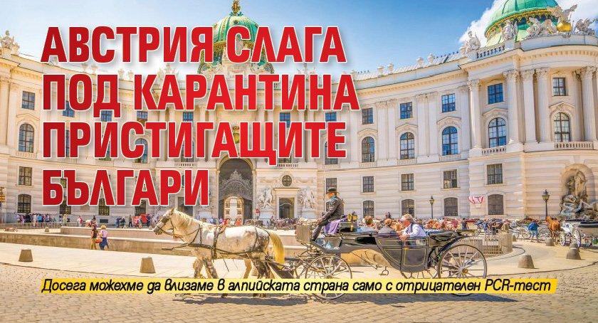 Австрия слага под карантина пристигащите българи