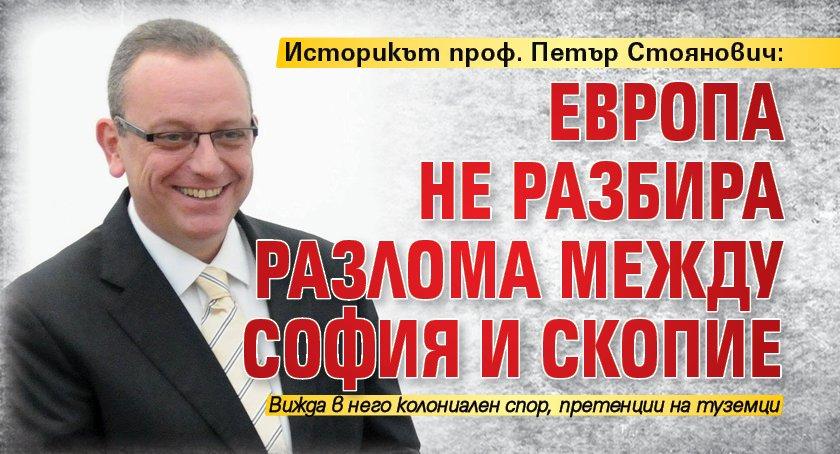 Проф. Петър Стоянович: Европа не разбира разлома между София и Скопие