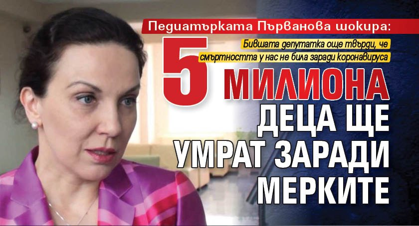 Педиатърката Първанова шокира: 5 милиона деца ще умрат заради мерките