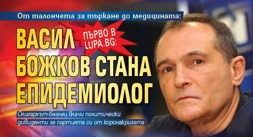 Първо в Lupa.bg: От талончета за търкане до медицината: Васил Божков стана епидемиолог