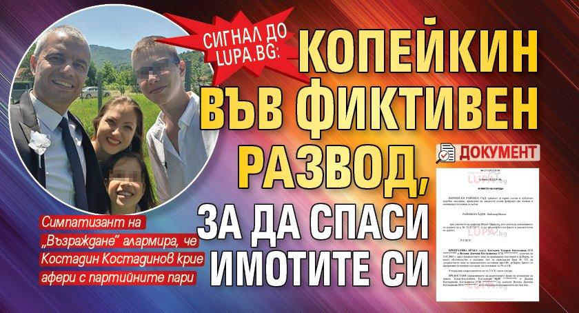 Сигнал до Lupa.bg: Копейкин във фиктивен развод, за да спаси имотите си (ДОКУМЕНТ)