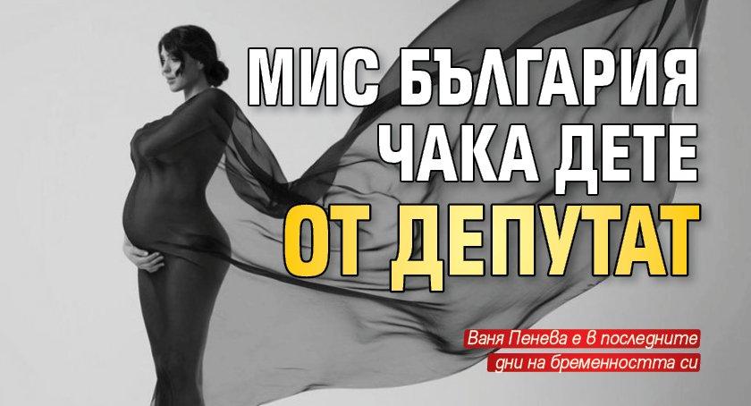 Мис България чака дете от депутат