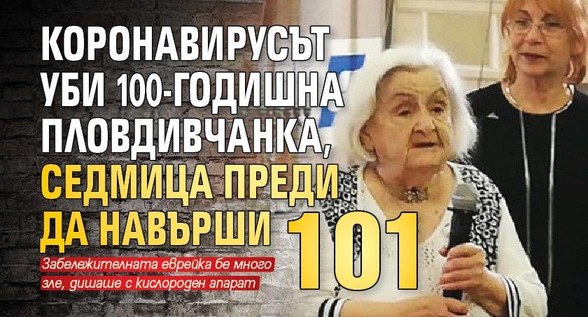 Коронавирусът уби 100-годишна пловдивчанка, седмица преди да навърши 101