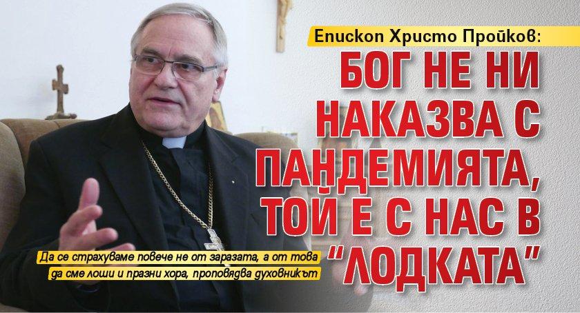 """Епископ Христо Пройков: Бог не ни наказва с пандемията, той е с нас в """"лодката"""""""