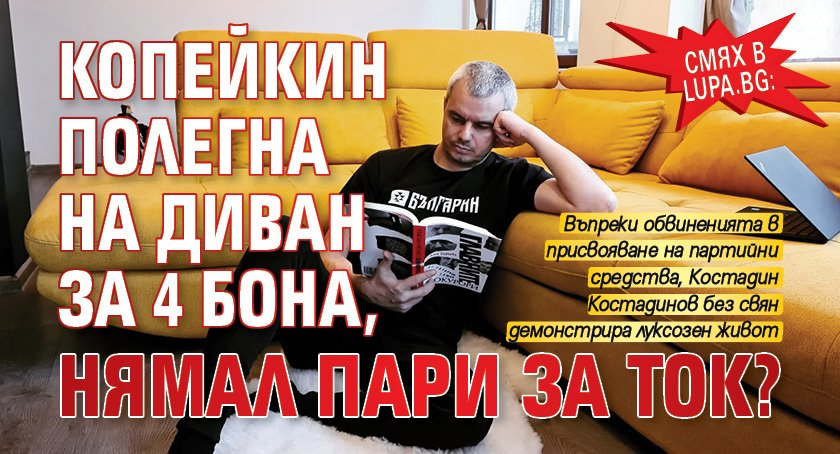 Смях в Lupa.bg: Копейкин полегна на диван за 4 бона, нямал пари за ток?