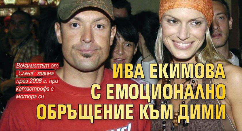 Ива Екимова с емоционално обръщение към Дими