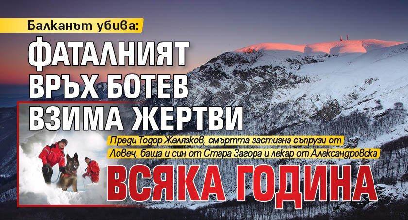 Балканът убива: Фаталният връх Ботев взима жертви всяка година
