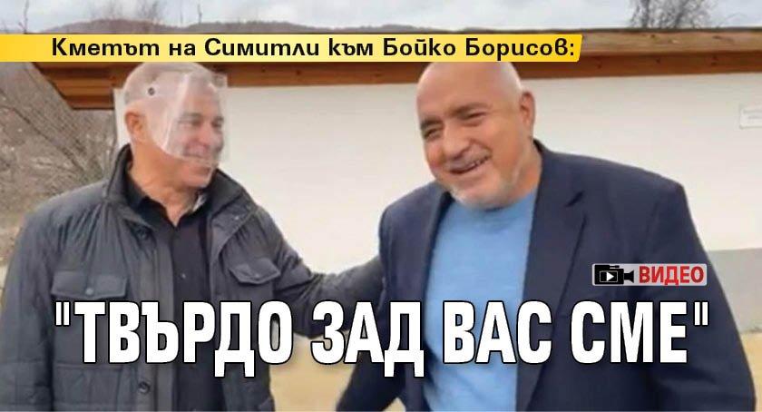 Кметът на Симитли към Бойко Борисов: 'Твърдо зад вас сме' (ВИДЕО)