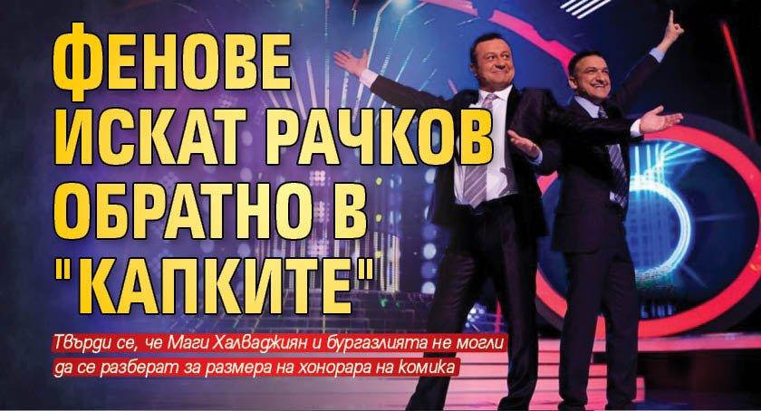 """Фенове искат Рачков обратно в """"Капките"""""""