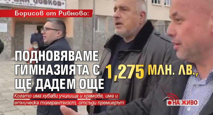 Борисов от Рибново: Даваме 1,275 млн. на гимназията, ще дадем още (НА ЖИВО)