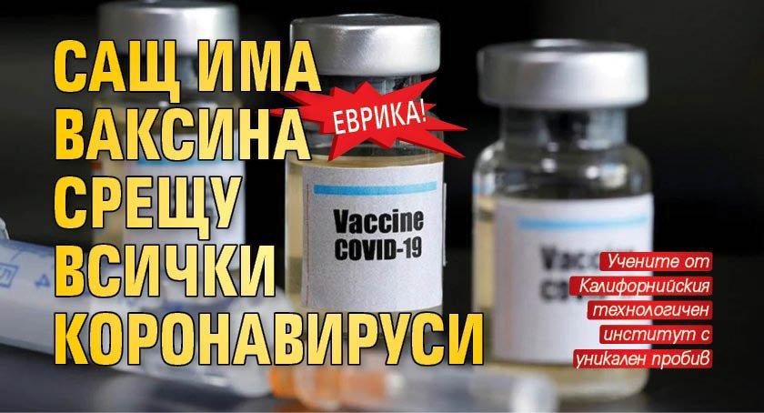 ЕВРИКА! САЩ има ваксина срещу всички коронавируси