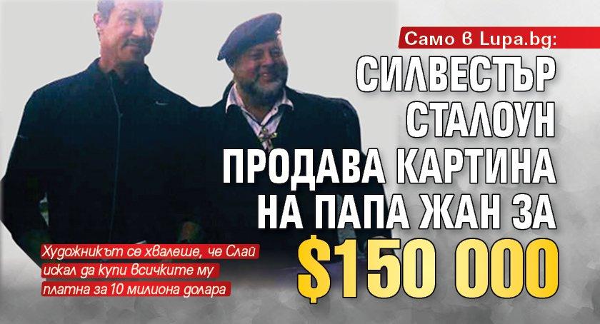 Само в Lupa.bg: Силвестър Сталоун продава картина на Папа Жан за $150 000