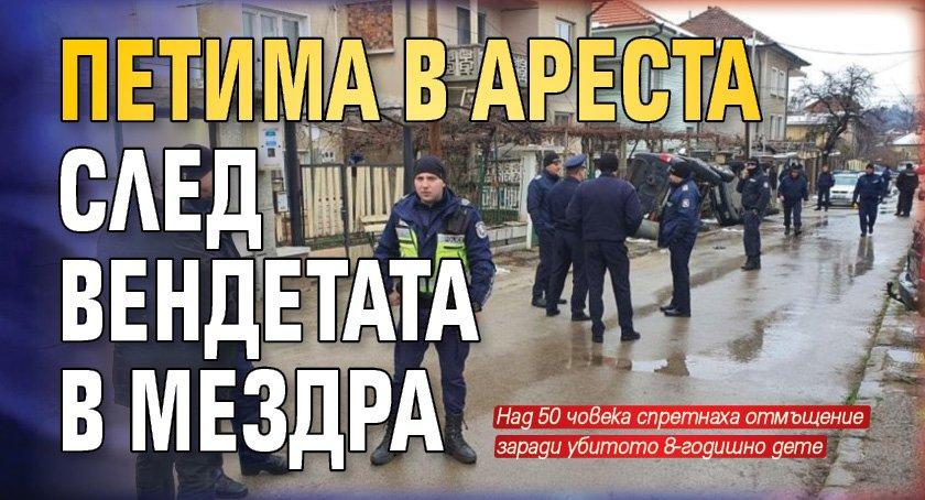 Петима в ареста след вендетата в Мездра