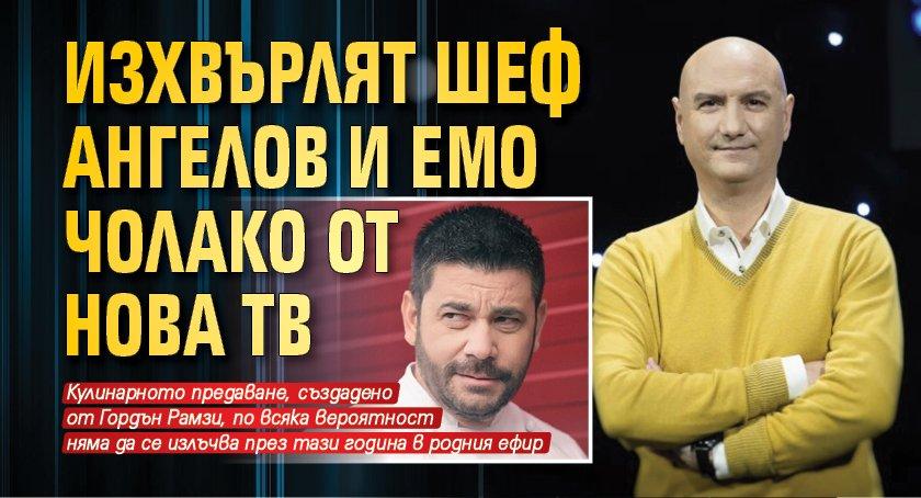 Изхвърлят Шеф Ангелов и Емо Чолаков от Нова тв