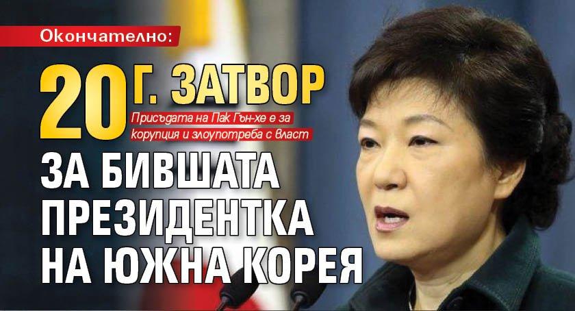 Окончателно: 20 г. затвор за бившата президентка на Южна Корея