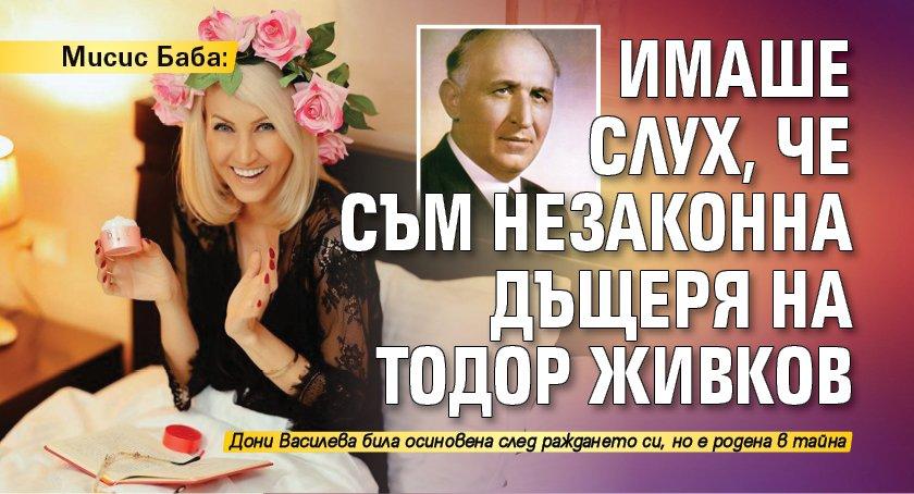 Мисис Баба: Имаше слух, че съм незаконна дъщеря на Тодор Живков