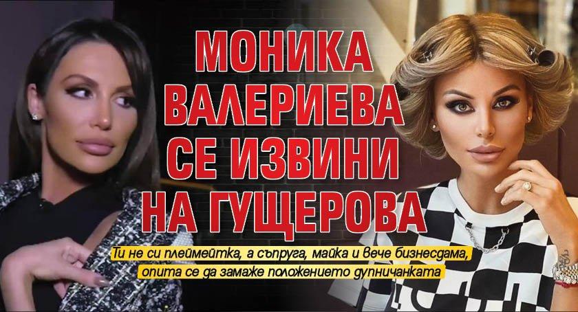 Моника Валериева се извини на Гущерова